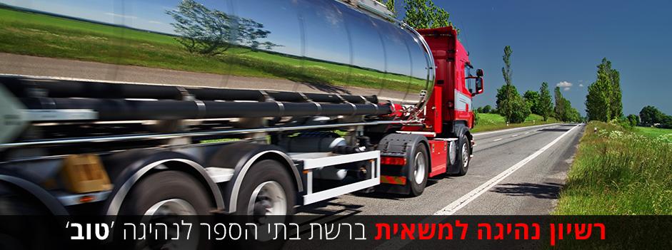 -משאית